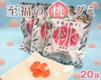 【ふるさと納税】No.002 「至福の桃グミ」20袋