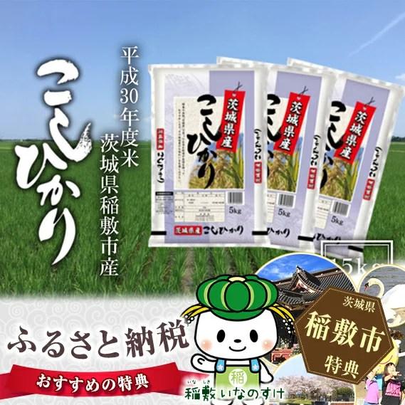 【ふるさと納税】稲敷市産コシヒカリ 15kg お米