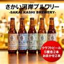 【ふるさと納税】境町オリジナル クラフトビール12本セット(