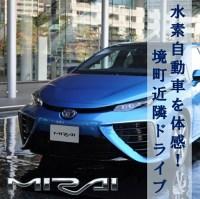 【ふるさと納税】<平日限定>水素自動車を体験しよう!トヨタ・