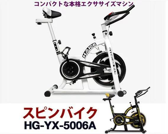 【ふるさと納税】No.057 スピンバイク ホワイト(hg-yx-5006a)