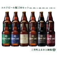 【ふるさと納税】コエドビール瓶12本セット(毬花、瑠璃、白、