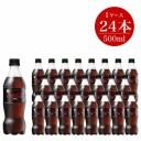 【ふるさと納税】ジュース コカ・コーラゼロ 500ml×24