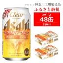【ふるさと納税】アサヒビール クリアアサヒ Clear as
