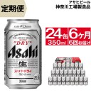 【ふるさと納税】定期便 ビール アサヒ スーパードライ Su