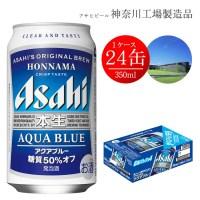 【ふるさと納税】アサヒビール 本生 アクアブルー350ml