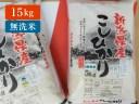 【ふるさと納税】 新潟のおいしいお米 コシヒカリ 無洗米 1