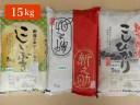 【ふるさと納税】 新潟のお米3品種 こしいぶき、コシヒカリ、