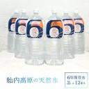 【ふるさと納税】水・ミネラルウォーター 2l 15-05胎内