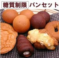 【ふるさと納税】006008. 糖質制限人気パン詰め合わせセ