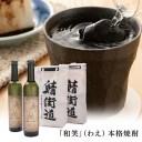 【ふるさと納税】「和笑」(わえ)本格焼酎 鯖街道の袋2枚付 【お酒・酒・焼酎】
