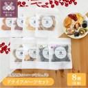 【ふるさと納税】 ドライフルーツ フルーツ 8種 巨峰 ピオ