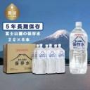 【ふるさと納税】富士山麓の保存水2L×6本 送料無料 災害