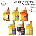 【ふるさと納税】 ビール 酒 清里 ロック 「八ヶ岳ビール タッチダウン」 飲み比べ 6種セット 330ml×6本 父の日 送料無料
