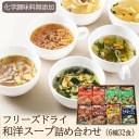 【ふるさと納税】フリーズドライ和洋スープ詰合せ(32食) 【
