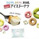 【ふるさと納税】【ぷるっととろける♪】アイスドーナツ「Aセット」(6個入) 【スイーツ・お菓子・ドーナツ・アイス】