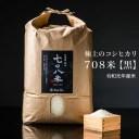 【ふるさと納税】 極上のコシヒカリ 708米 【黒】10kg