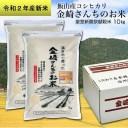 【ふるさと納税】皇室新嘗祭献穀米 金崎さんちのお米 10kg
