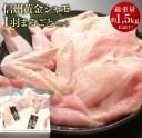 【ふるさと納税】信州黄金シャモ1羽まるごとセット
