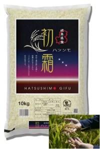 【ふるさと納税】岐阜県初霜 30kg(白米10kg×3袋)