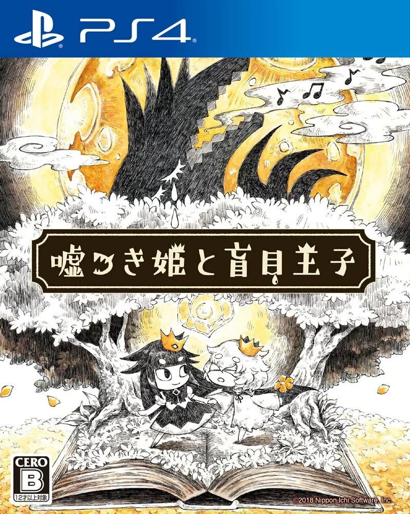 【ふるさと納税】 PS4 嘘つき姫と盲目王子 / PlayStation 4 ゲームソフト