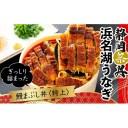 【ふるさと納税】静岡祭丼 鰻まぶし丼【特上】300g×6食セ