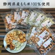 【ふるさと納税】人気3種と老舗醤油蔵の醤油あられ・掛川産茶葉