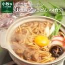 【ふるさと納税】名古屋コーチン味噌煮込みうどん
