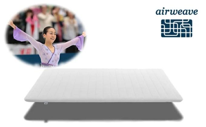 【ふるさと納税】エアウィーヴ スマート035 シングル 洗える 高反発 マットレス マットレスパッド マット 寝具