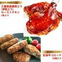 【ふるさと納税】 鳥文 三重県産錦爽どり(伊勢どり)ロースト