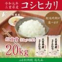 【ふるさと納税】D-16令和元年三重県産コシヒカリ20kg(
