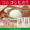 【ふるさと納税】D-22令和3年三重県産コシヒカリ20kg(