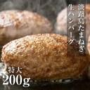 【ふるさと納税】BYB1*淡路島玉ねぎ生ハンバーグ特大200