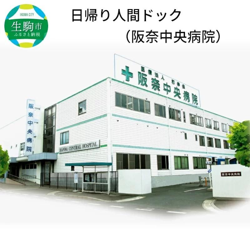 【ふるさと納税】日帰り人間ドック(阪奈中央病院)
