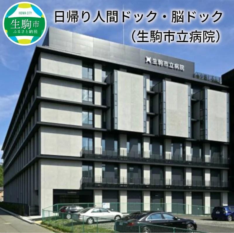 【ふるさと納税】日帰り人間ドック・脳ドック(生駒市立病院)