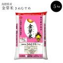 【ふるさと納税】BG無洗米 金芽米きぬむすめ 5kg