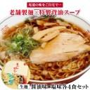 【ふるさと納税】こだわりの尾道ラーメン生麺4食、塩らーめん4
