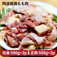 【ふるさと納税】MMT23 大人気 阿波尾鶏もも肉 2キロセ