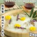 【ふるさと納税】極寒製 讃岐のそうめん 2キロ 【麺類・素麺