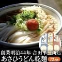 【ふるさと納税】あさひうどん乾麺(72人前) 【麺類・讃岐う