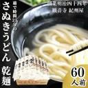 【ふるさと納税】茹で時間25分のさぬきうどん乾麺60人前 【