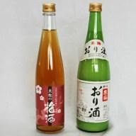【ふるさと納税】高木酒造発!女性に人気 土佐の梅酒&おり酒【