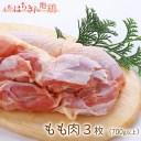 【ふるさと納税】地鶏 土佐はちきん地鶏もも肉 3枚 700g