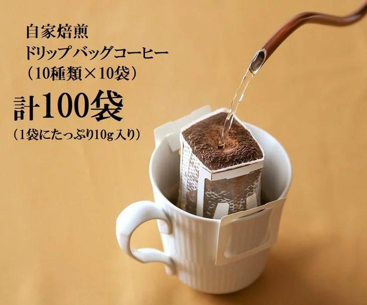【ふるさと納税】【こおふぃ屋】自家焙煎ドリップバッグコーヒー100袋 (10種類