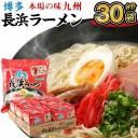 【ふるさと納税】たっぷり30食! 本場の味九州 博多長浜ラー