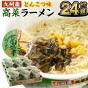 【ふるさと納税】九州産高菜ラーメン とんこつ味 カップ 89
