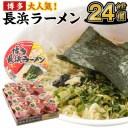 【ふるさと納税】博多長浜ラーメン カップ 85g×12個×2