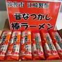 【ふるさと納税】福島ラーメン 詰め合わせセット 2種類×各1