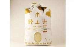 【ふるさと納税】野上耕作舎 野上米ヒノヒカリ 玄米10kg