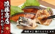 【ふるさと納税】AC25.進藤商店のおすすめセット1